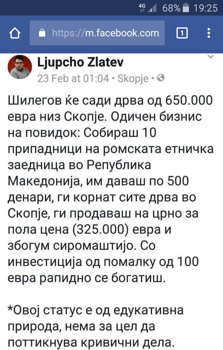Активистите на Сумнал реагираа на статусот на новинарот Љупчо Златев
