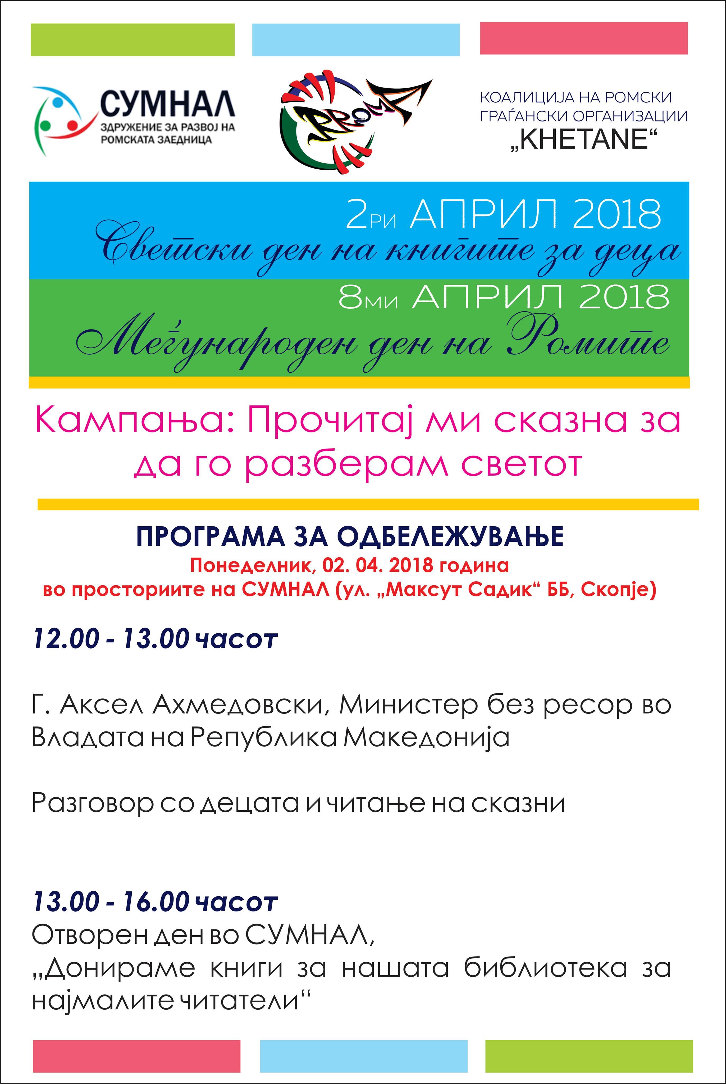 Активности во Сумнал по повод одбележувањето на 2 април-Светскиот ден на книгите за деца и 8 април-Меѓународниот ден на Ромите