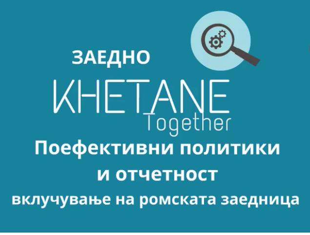 """Клучни наоди и заклучоци од искуството на коалицијата """"Khetane"""" со повратници-Роми"""